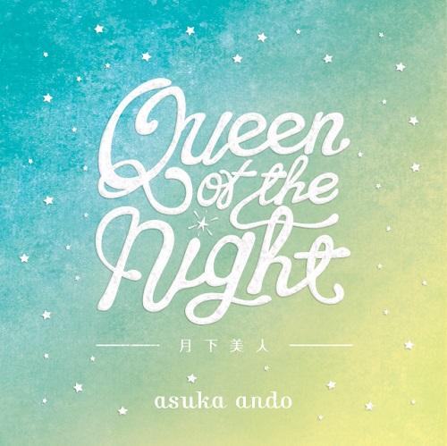 asuka ando / 月下美人 - くすりをたくさん