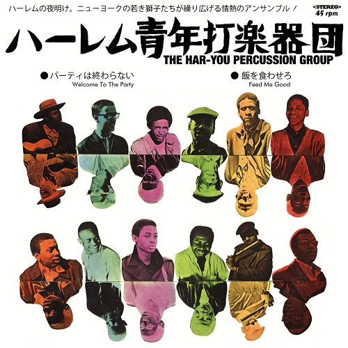 Har-You Percussion Group / Welcome To The Party - Feed Me Good (7)