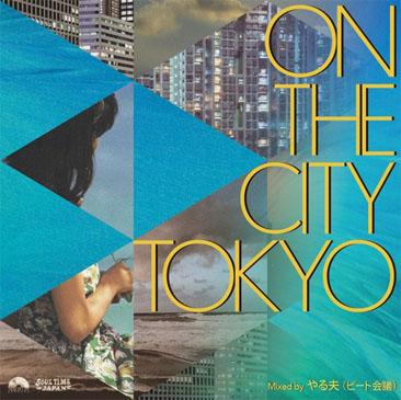 やる夫 (ビート会議) / On the city Tokyo