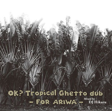DJ HIKARU / OK? Tropical Ghetto Dub - For Ariwa (MIX-CD+Limited 7)
