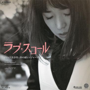 ソフィア真奈里と井の頭レンジャーズ / ラブ・スコール (7)