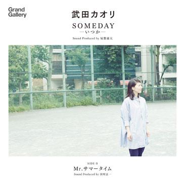 武田カオリ / Someday - いつか (7)