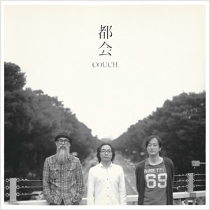 COUCH / 都会 - 街の草原 EP (7)