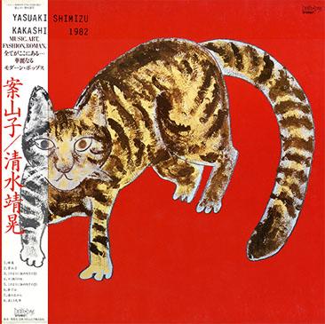 清水靖晃 - Yasuaki Shimizu / 案山子 (LP/reissue)