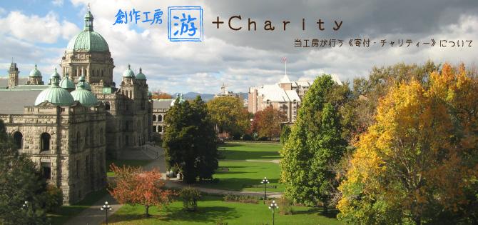 HPTOP用-游+Charity