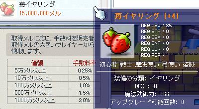 MY苺イヤリング