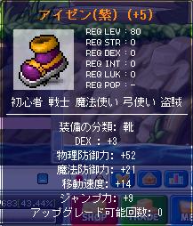 MY紫アイゼン
