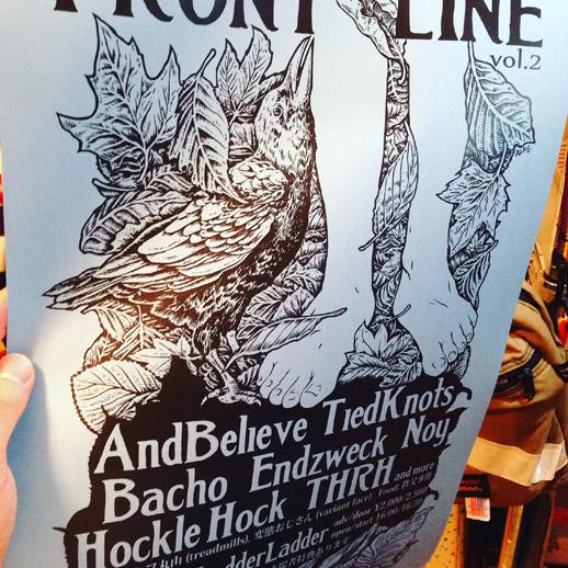 frontlineポスター