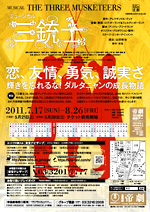 sanjushi_03.jpg