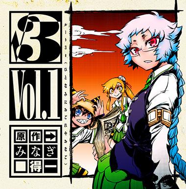 R3_CD_vol1.jpg