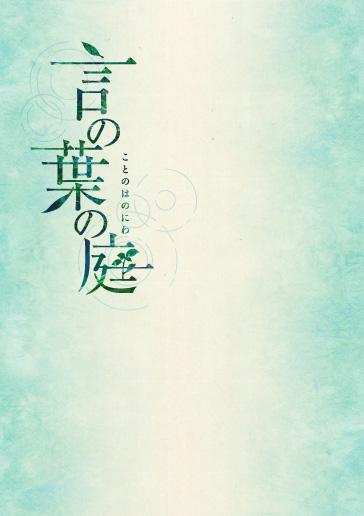kotonoha_pamp_01.jpg