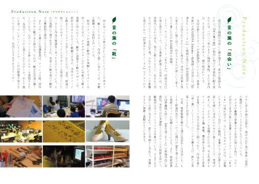 kotonoha_pamp_04.jpg