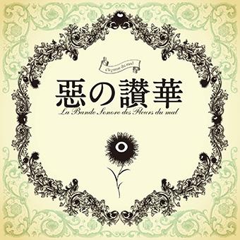 akunohana_soundtrackCD.jpg