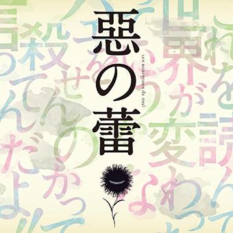 akunohana_dramaCD.jpg