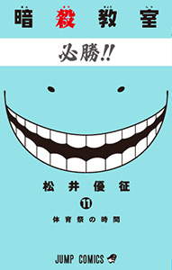 ansatsu_11_cover.jpg