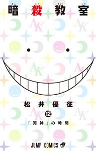 ansatsu_12_cover.jpg