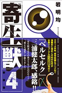 kiseiju_04.jpg