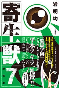 kiseiju_07.jpg