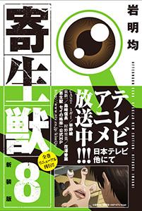 kiseiju_08.jpg