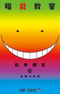 ansatsu_10_cover.jpg