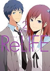 ReLIFE_02.jpg