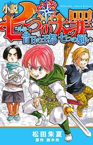 seven_novels01.jpg