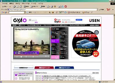 Gyao by USEN; トップページ