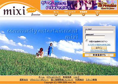 mixi トップページ(ログイン画面)