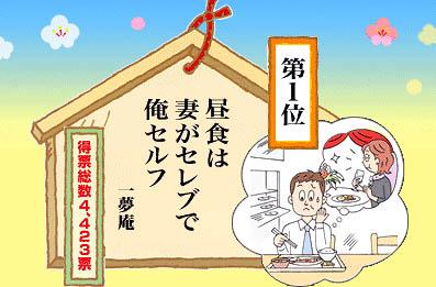 第19回 第一生命サラリーマン川柳コンクール、1位作品。