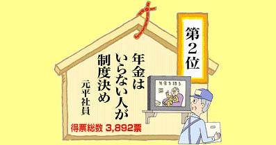 第19回 第一生命サラリーマン川柳コンクール、2位作品。