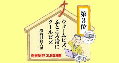 第19回 第一生命サラリーマン川柳コンクール、3位作品。