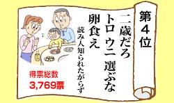 第19回 第一生命サラリーマン川柳コンクール、4位作品。