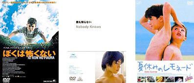 映画DVD〜左より、「ぼくは怖くない」、「誰も知らない」、「夏休みのレモネード」