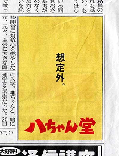 想定外 by 八ちゃん堂 (新聞広告)