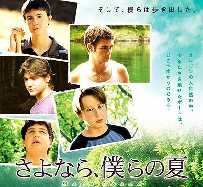 映画「さよなら、僕らの夏」(2004年アメリカ)※日本公開は2006年夏