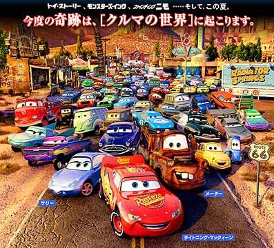 ディズニーアニメ映画「カーズ」(2006年アメリカ) ※日本公開は7月1日