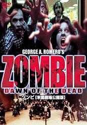 映画「ゾンビ」 (1978年アメリカ・イタリア合作)