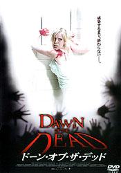 映画「ドーン・オブ・ザ・デッド」 (2004年アメリカ)