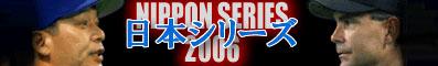 2006年日本シリーズ〜中日ドラゴンズ×日本ハムファイターズ