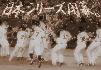 日本シリーズが日本ハムの優勝をもって閉幕。