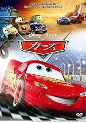 映画DVD『カーズ』(2006年11月8日発売)