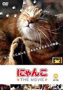 映画『にゃんこ THE MOVIE』(2006年日本)