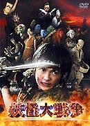 映画「妖怪大戦争」 (2005年日本)