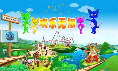 石景山遊楽園の公式サイト(トップ)