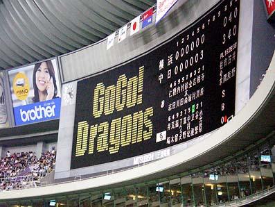 2007年5月4日 中日×横浜 7回戦@ナゴヤドーム