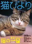 猫びより 隔月刊です