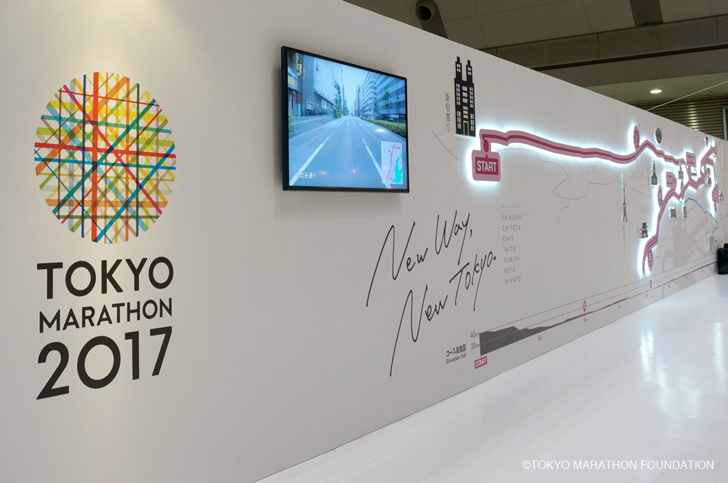 東京マラソンEXPO2017