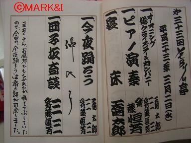 ネタ帳に書いていただいた、喬太郎さんの見事な書体