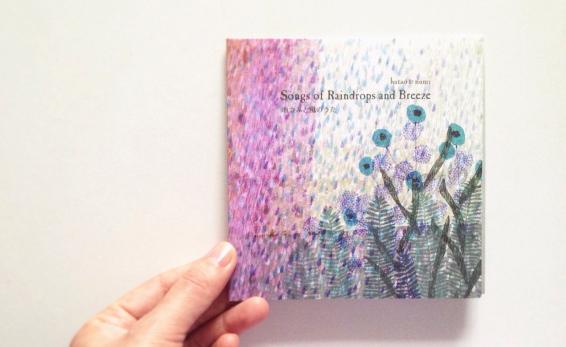 雨つぶと風のうた hatao&nami 2ndアルバム