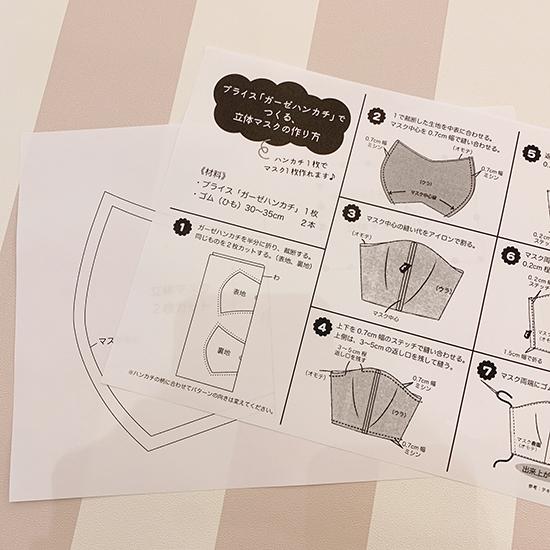 立体 マスク 型紙 手縫い